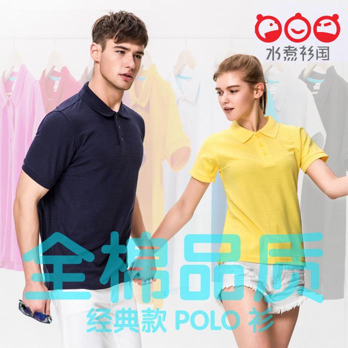 工作服定制全棉Polo衫短袖純定做聚會衣服保羅衫公司翻領T恤定制