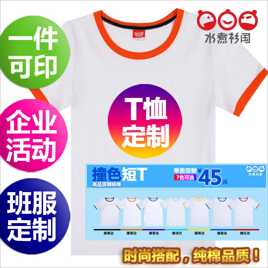 撞色t恤企業活動文化DIY短袖印制定做訂班服定做定制畢業衫廣告衫