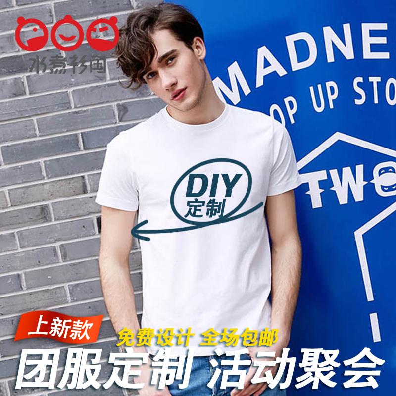 深圳活動廣告衫純棉圓領T恤工作服聚會團體聚會班服短袖印圖LOGO
