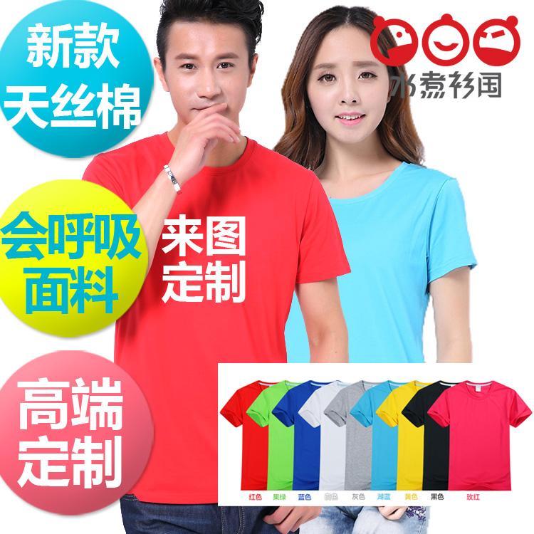 团体服装定制公司活动服装工作服T恤定做高档广告衫班服圆领天丝棉