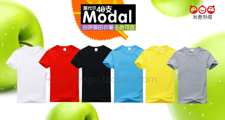 定制T恤奥莫代尔棉diy定做班服工作服文化衫广告衫衣服印字图新款