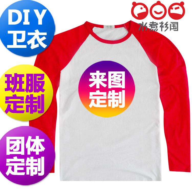 廣告文化衫企業情侶親子裝定制T恤班服訂做班服長袖學生t恤撞色