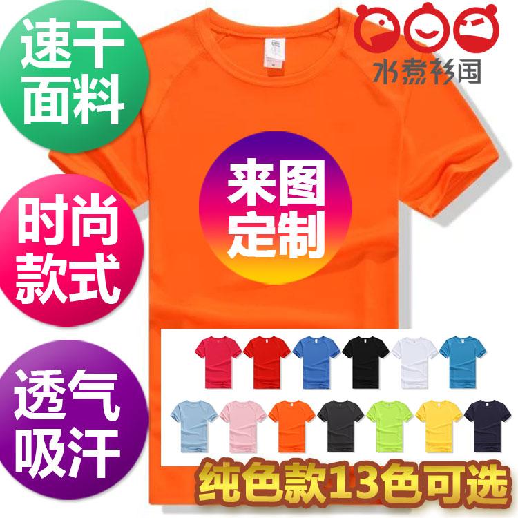 定制T恤班服旅游聚会速干快网眼运动户外衣工作服团队装企业深圳