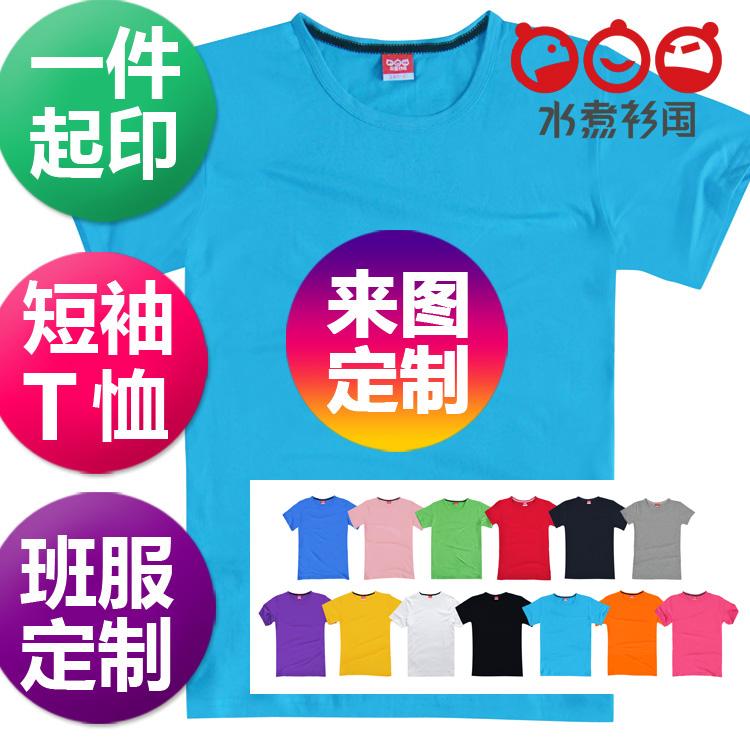 班服定制活动旅游短袖广告文化衫定做diy t恤订做团体工作服企业