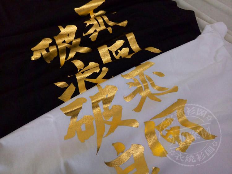 團體服裝定制,公司T恤定做,文化衫,廣告衫燙金,印金服裝加工,深圳T恤定制